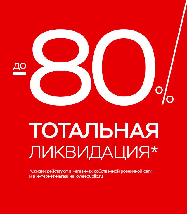 95beacbccdcb8 Магазин женской одежды LOVE REPUBLIC – официальный интернет-магазин