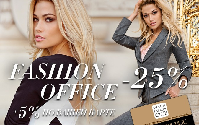 Fashion office от LOVE REPUBLIC!