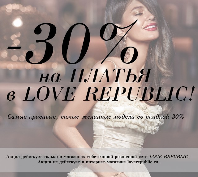 -30% на платья в LOVE REPUBLIC!