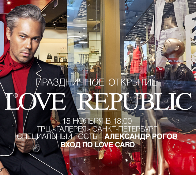 15 НОЯБРЯ – ПРАЗДНИЧНОЕ ОТКРЫТИЕ LOVE REPUBLIC В ГАЛЕРЕЕ САНКТ-ПЕТЕРБУРГА