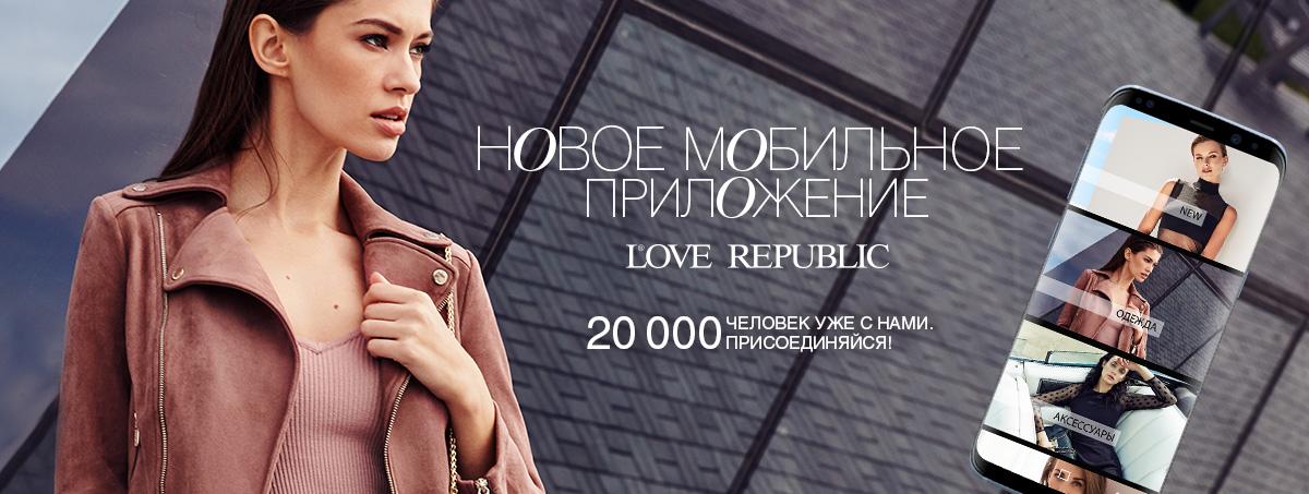 Новое мобильное добавление LOVE REPUBLIC